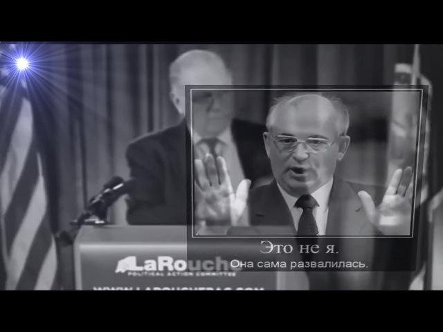 У США и России Общий Враг - ПРЕДАТЕЛИ :: Линдон Ларуш Сделал Смелое и Сенсационное...
