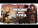 Иккинг и Астрид А МОЖЕТ К ЧЁРТУ ЛЮБОВЬ