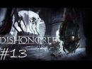 Прохождение Dishonored 13 Допрос и проникновение в поместье Бойлов