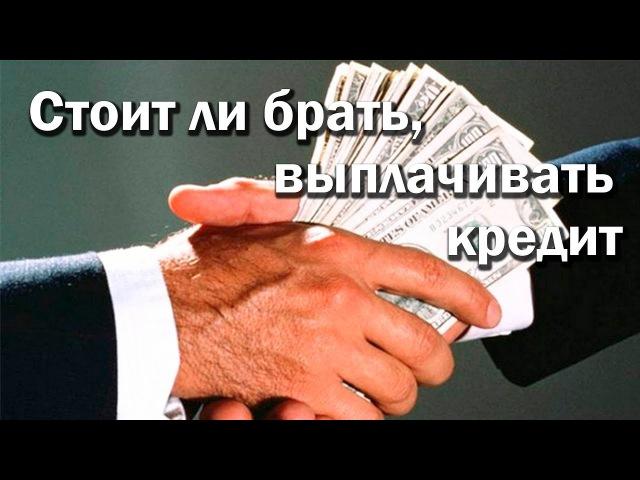 Кредиты стоит ли брать в долг Выплачивать ли кредит Должники Кредиторы Карма