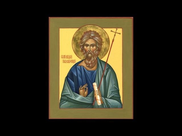 Апостол Андрей Первозванный(Проект