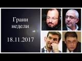 Белковский Сванидзе Красовский Нечаев - Грани недели Эхо Москвы 18 ноября 2017