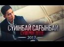 Сүйінбай Сағынбай - Сүйемін деші (Ресми клип 2017)