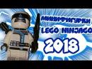 НОВЫЕ МИНИФИГУРКИ ЛЕГО НИНДЗЯГО LEGO NINJAGO 2018 ШОК WTF