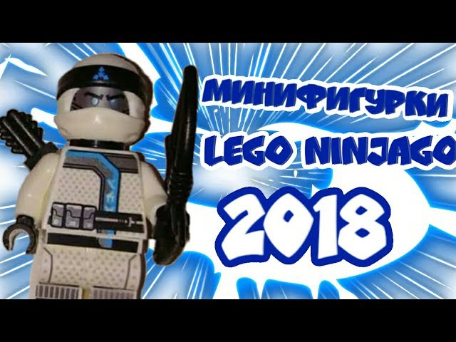 НОВЫЕ МИНИФИГУРКИ ЛЕГО НИНДЗЯГО LEGO NINJAGO 2018 | ШОК WTF