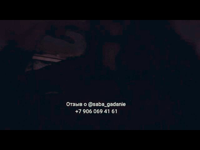 Saba_gadanie video