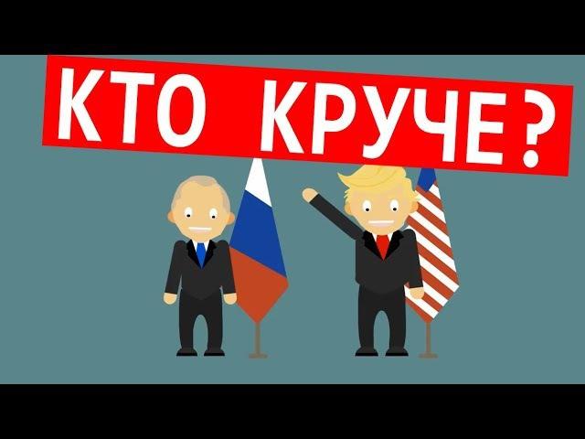 Путин и Трамп - Сравнение. Кто круче? - Шоу фактов