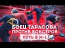 БОЕЦ ТАРАСОВА ПРОТИВ БОКСЁРОВ / ПУТЬ В М-1