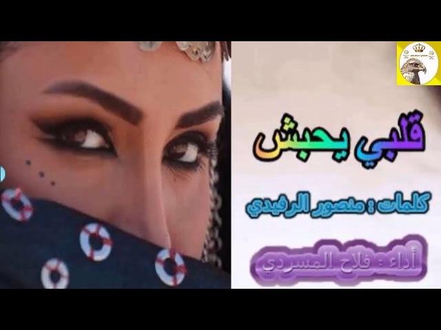 ❶ شيلة غزليه روعه طرب ll قلبي يحبش ll مسرع / 2018 ~ 2019 HD   mp3