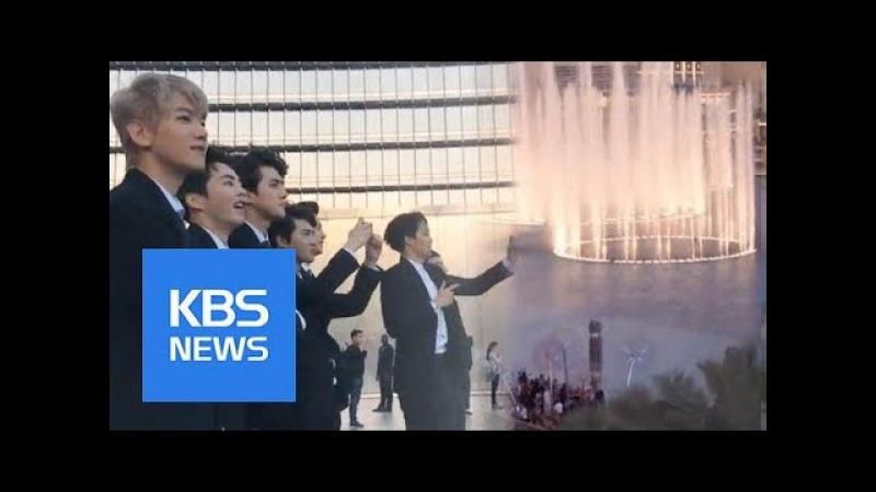 '엑소 파워' 두바이 분수쇼 강타…현지 팬 수천 명 '열광' | KBS뉴스 | KBS NEWS