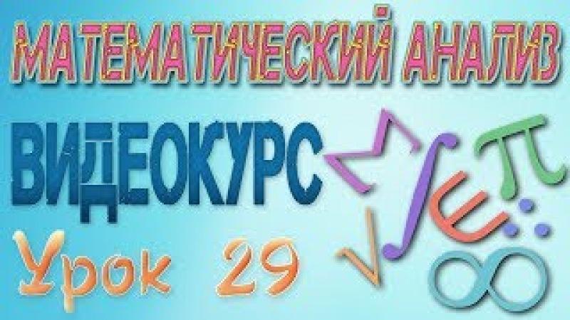 Производные простейших алгебраических и тригонометрических функций Математический анализ Урок 29