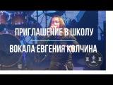 Приглашение в школу вокала Евгения Колчина