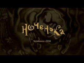 ПРЕМЬЕРА КЛИПА!!! Ноченька — Ульяна Пережогина и Мария Акимова