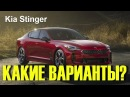 Почему стоит купить КИА Стингер 2018 вместо BMW или Audi A5 Sportback ВЫБОР не Очевиден