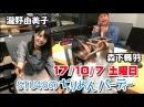 07.10.17 STU48 No Chirimen Party (Takino Yumiko Morishita Maiha)