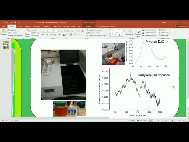 Получение тяжёлой воды этап 3, первые результаты, спектрофотометрия, разбор ошиб...