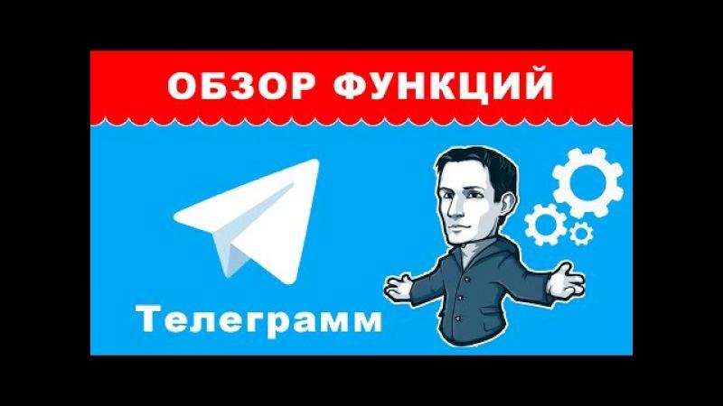 Обзор функционала Телеграмм | Уроки по настройке Телеграмм