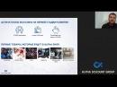 11 11 17 Презентация компании ADG спикер вебинара Тимур Чикунов