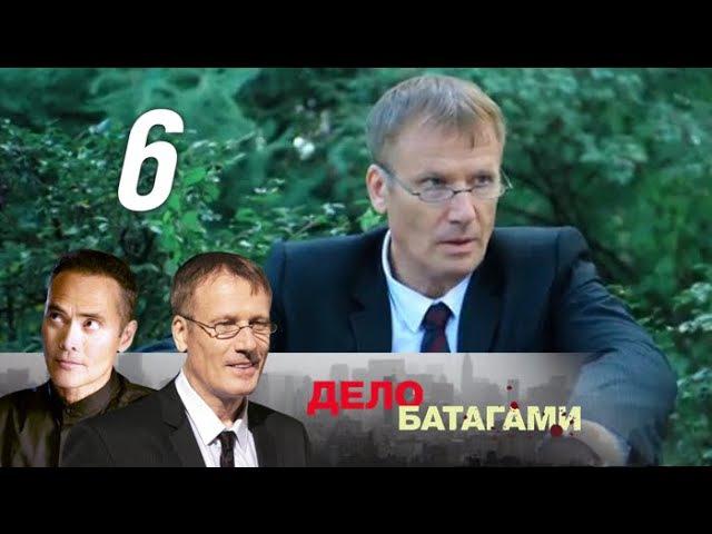 Дело Батагами. Антиквар - 6 серия (2014)