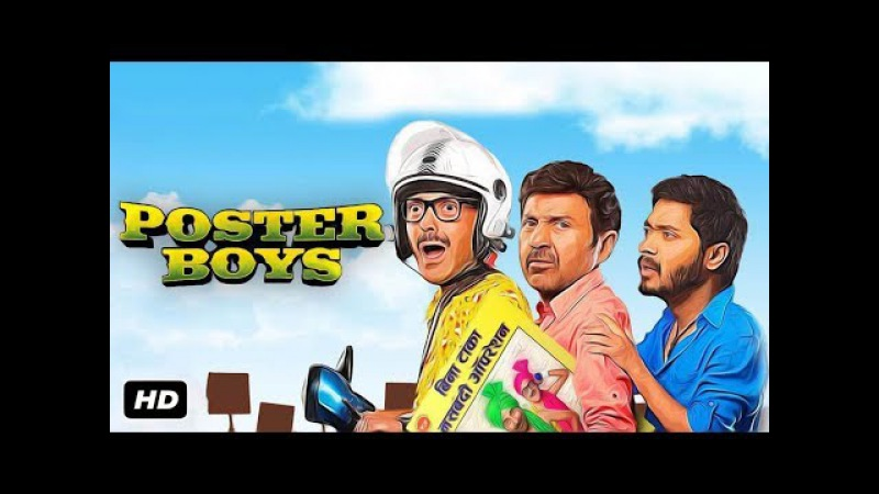 Poster Boys 2017 | Full Movie | Sunny Deol | Bobby Deol | Shreyas Talpade