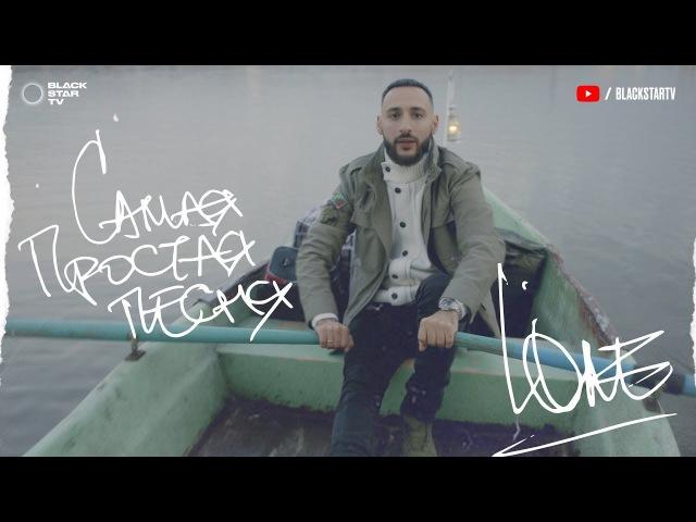 L'ONE Самая простая песня премьера клипа 2017