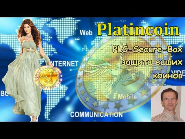 Platincoin Как компания защищает ваши деньги