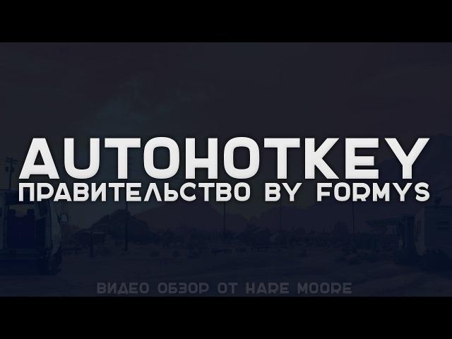 [AHK] Правительство by Formys