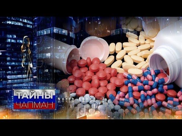 Тайны Чапман. Жертвы медицины