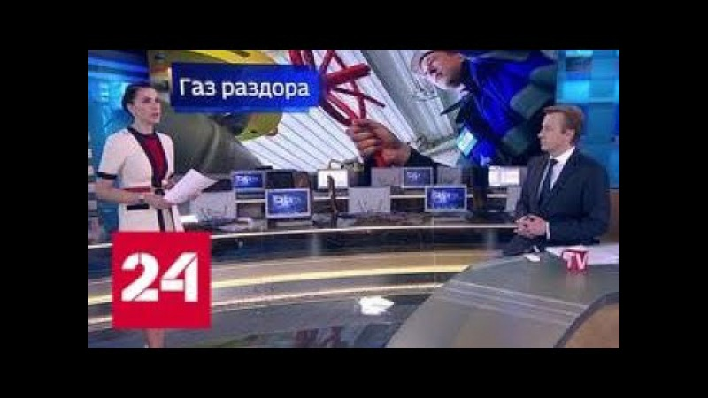 Спор за голубое топливо: Стокгольмский арбитраж спас Украину от банкротства - Россия 24
