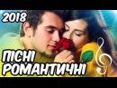 Українські Пісні 2018 Збірка Романтичних Пісень Українська Музика