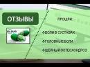 Отзыв Прошел ШЕЙНЫЙ ОСТЕОХОНДРОЗ головные боли ELEV8 от BEpic