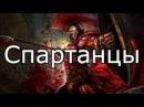 Спартанцы Спецназ древнего мира