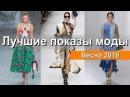 Лучшие показы моды весна 2018 Топ 10 Дизайнеров Модные луки
