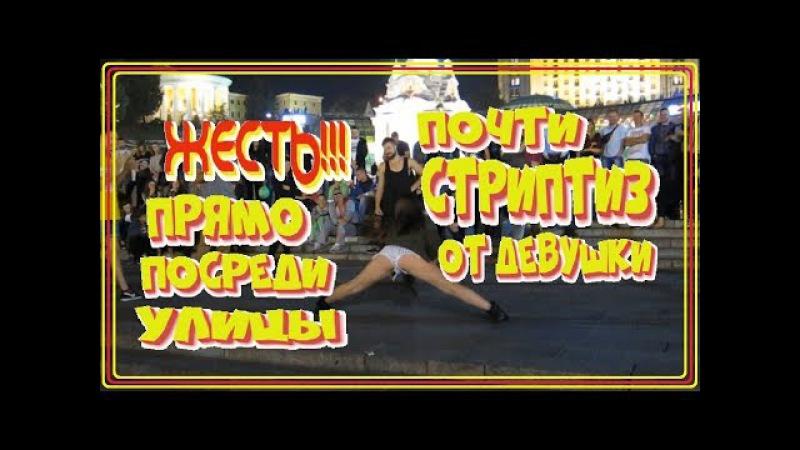 ЖЕСТЬ СТРИПТИЗ девушки посреди улицы Almost strip SHOW from a girl of street