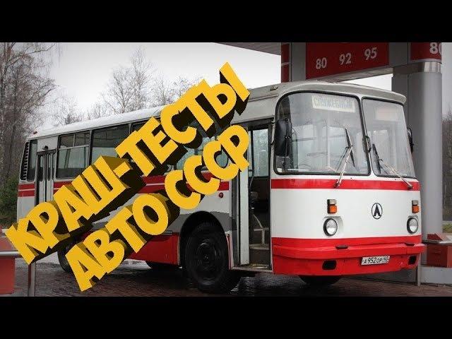 Краш-тест авто СССР | ЛАЗ, ЗАЗ, ВАЗ