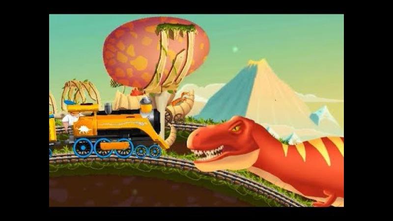 Безумные Гонки по Парку Динозавров на Паровоз. Поезд динозавров. Dinosaur Train