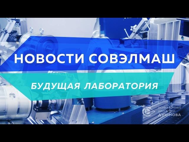 Новости СовЭлМаш: что происходит на месте будущей лаборатории?