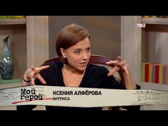 Ксения Алферова Мой герой