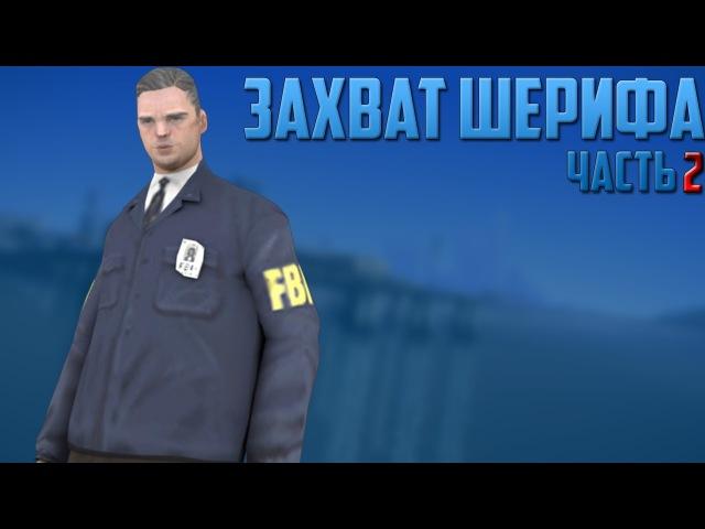 [MTA-RP] ЗАХВАТ ШЕРИФА   ЧАСТЬ 2