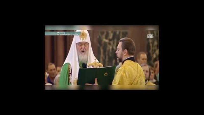 2017г. Напутствие Святейшего Патриарха Кирилла епископу Мариинско- Посадскому Иг ...
