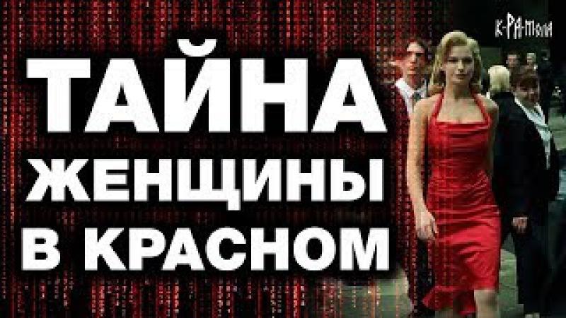 Тайна женщины в красном из Матрицы. Скрытый смысл фильма Матрица. Это давно пора понять всем нам.