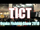 НОВИНКИ TICT Osaka Fishing Show 2018 часть 1 Sram EXR Ice Cube