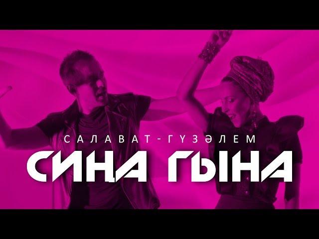 Салават Минниханов Гузэлем Сина гына 1080p