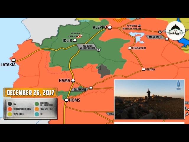 27 декабря 2017. Военная обстановка в Сирии. Начальник Генштаба ВС РФ объявил сроки ...