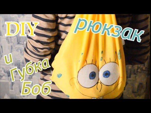 [DIY] Рюкзак-мешок и Губка Боб [Сделай сам]