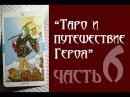Таро и путешествие Героя 6 арканы Повешенный и Смерть