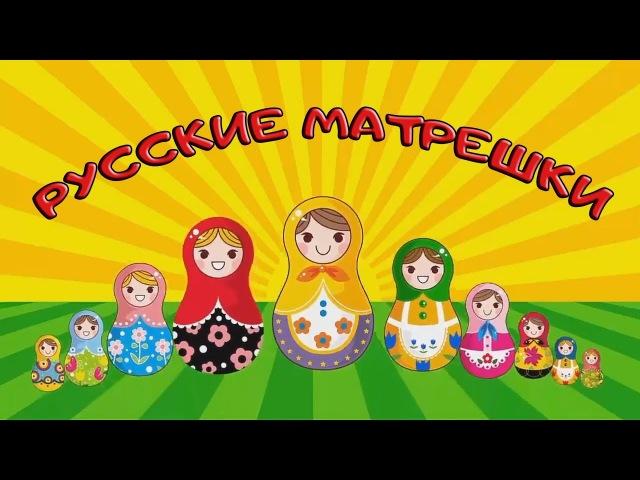 Русские Матрёшки Музыкальный Мультик 🎼 Матрёшки для Детей Развивающие Мультики для Самых Маленьких