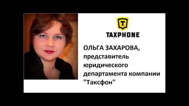 Таксфон Юридические аспекты деятельности Ольга Захарова