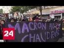 День гнева во Франции на улицы вышли тысячи недовольных Макроном