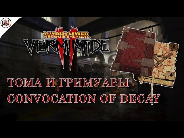 Тома и Гримуары на карте Convocation of Decay Созыв распада Warhammer Vermintide 2